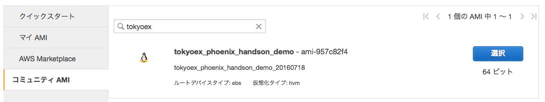 ohr486/tokyo_ex_event - Gitter