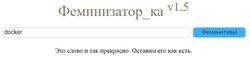 Феминизатор_ка.png
