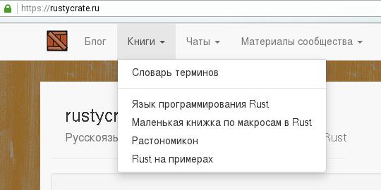 ruRust/general - Gitter