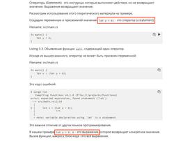 Как_работают_функции_-_The_Rust_Programming_Language.png