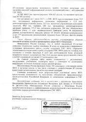 Минкомсвязь о готовности ГИС ЖКХ.pdf