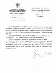 Приглашение_на_семинар_по_квитированию.pdf